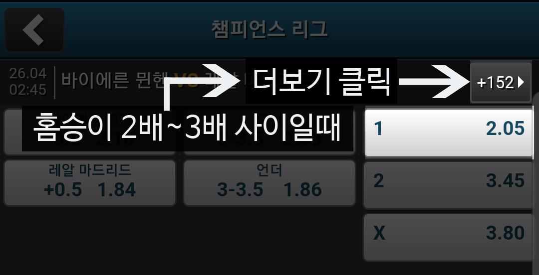 2폴더 배팅, 수익내는법 공개!